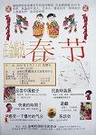 中文 春節 poster