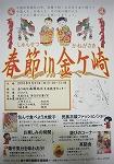 日本語版 春節ポスター