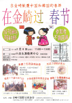 2011春节 中文poster