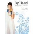 By Hand 世界を変えるフェアトレード・ファッション