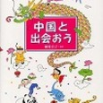 国際理解ハンドブック 中国と出会おう