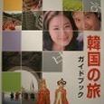 韓国の旅 ガイドブック