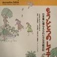 もうひとつのレイテ戦 日本軍に捕らえられた少女の絵日記