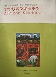 見る・つくる・知る おしゃれなアフリカ2 アフリカンキッチン