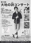 Daichinouta_poster2008
