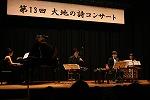 Dai13kai_daichi_no_uta