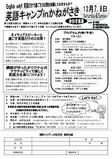 English_camp_t