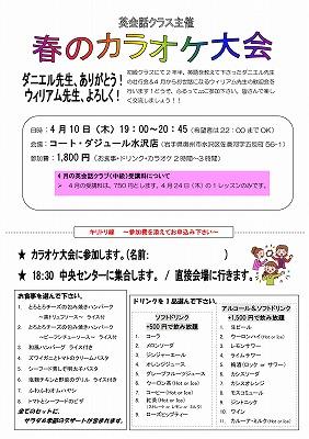Spring_karaoke